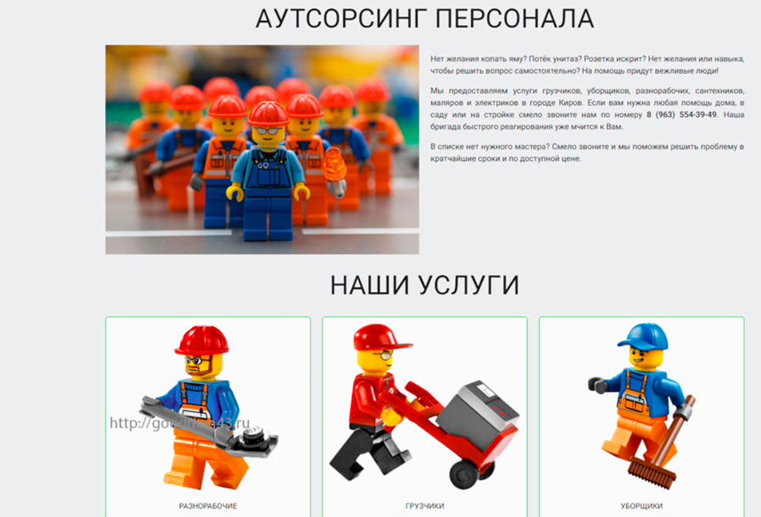 Website design for HR company hiredtoday.ru