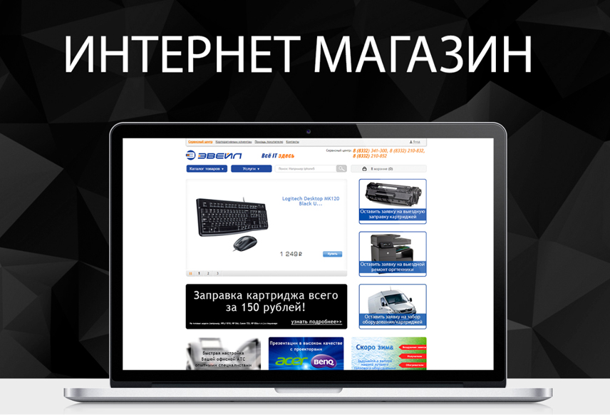 Website design for shop of PC equipment